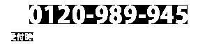 0120-989-945