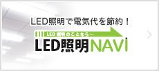 LED照明NAVI